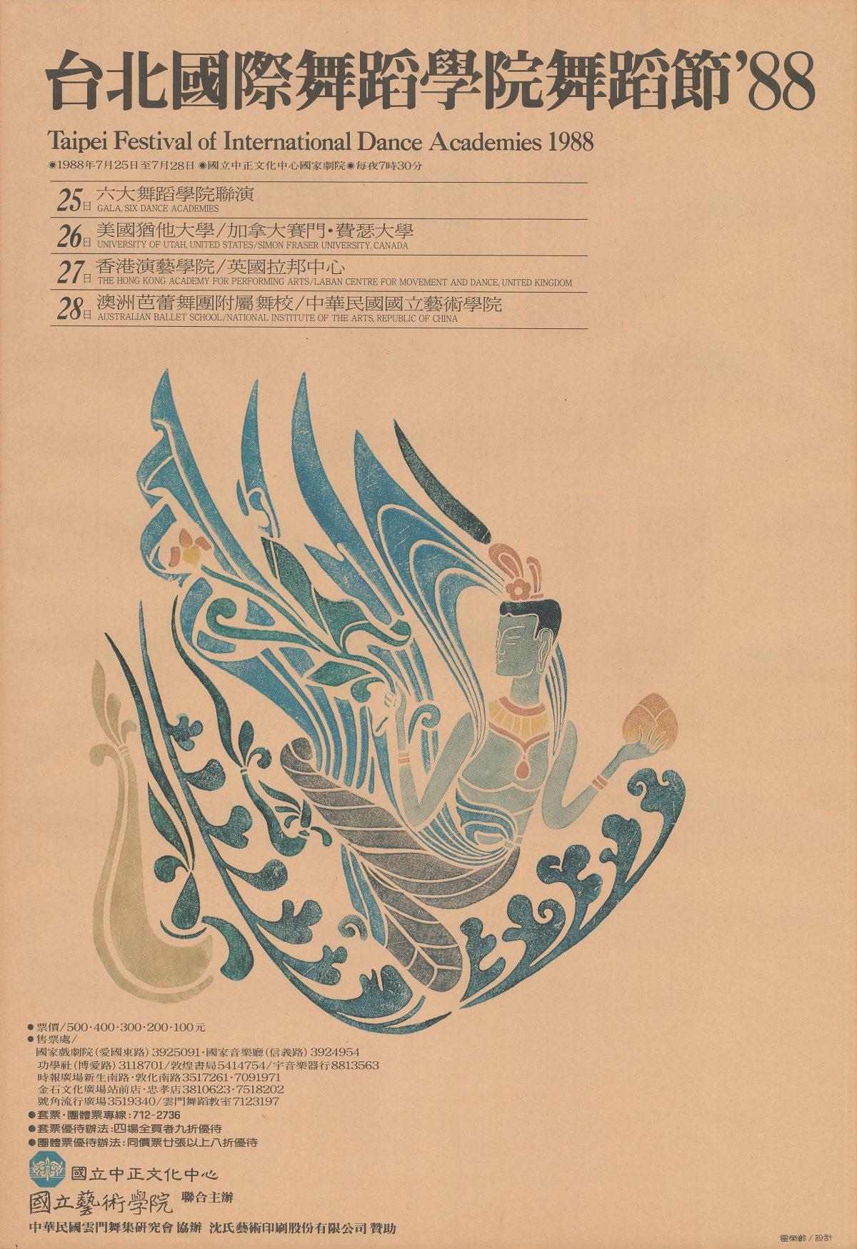 1988台北國際舞蹈節海報