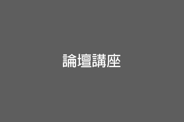 1994「亞洲青年編舞家研習營」