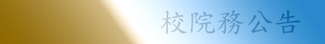 【公告】國立臺北藝術大學舞蹈學系七年一貫制 學士班 直升考試辦法